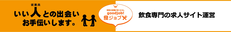 WORK.2 飲食業界専門求人サイト運営