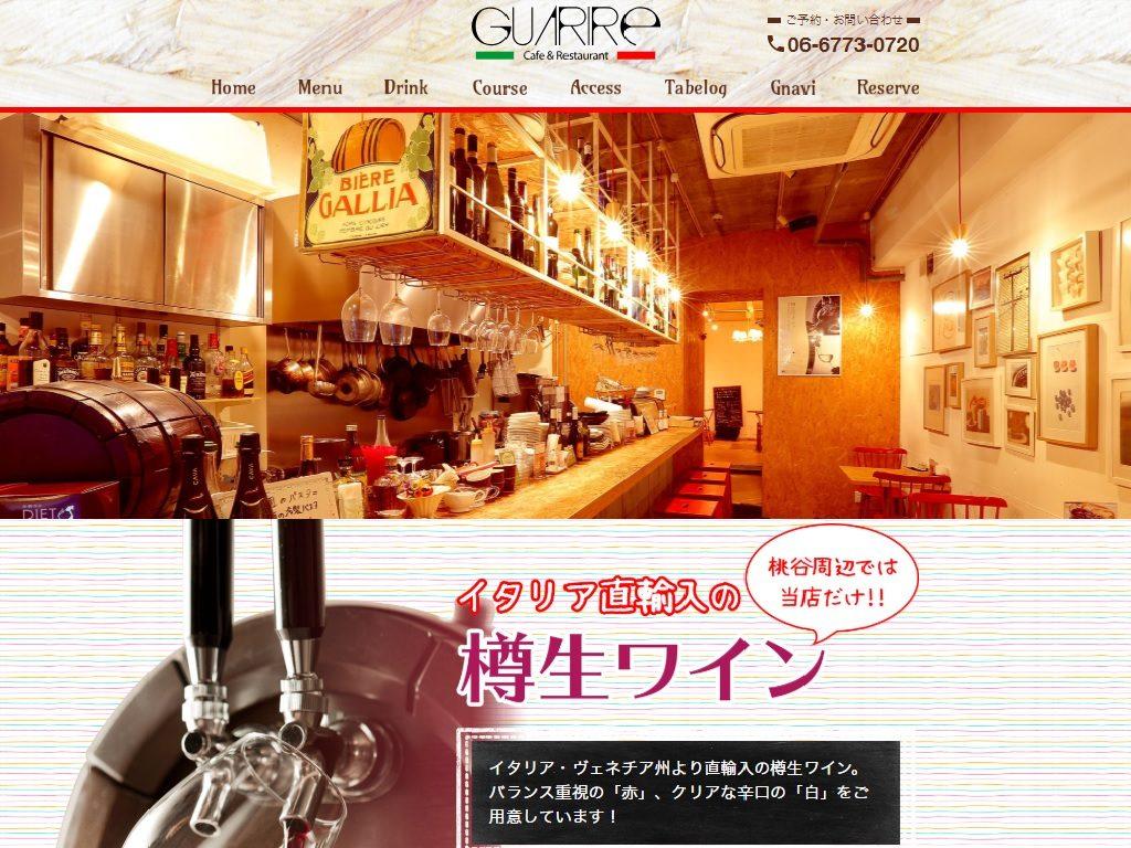 カフェ&レストラン ガリーレ Cafe Restaurant Guarire