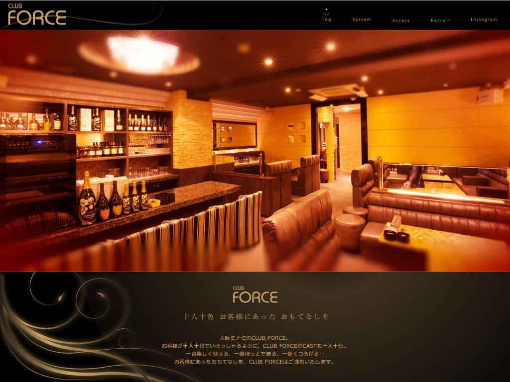 club FORCE