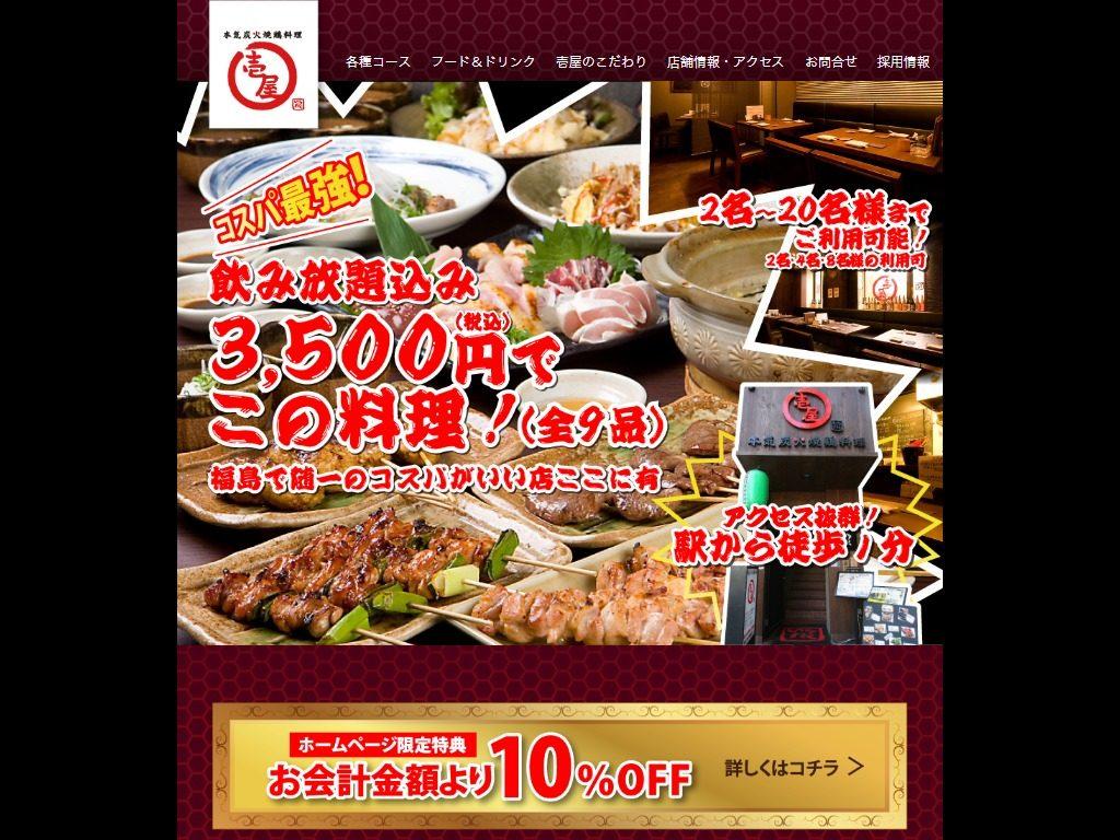 本気炭火焼鶏料理 壱屋 福島