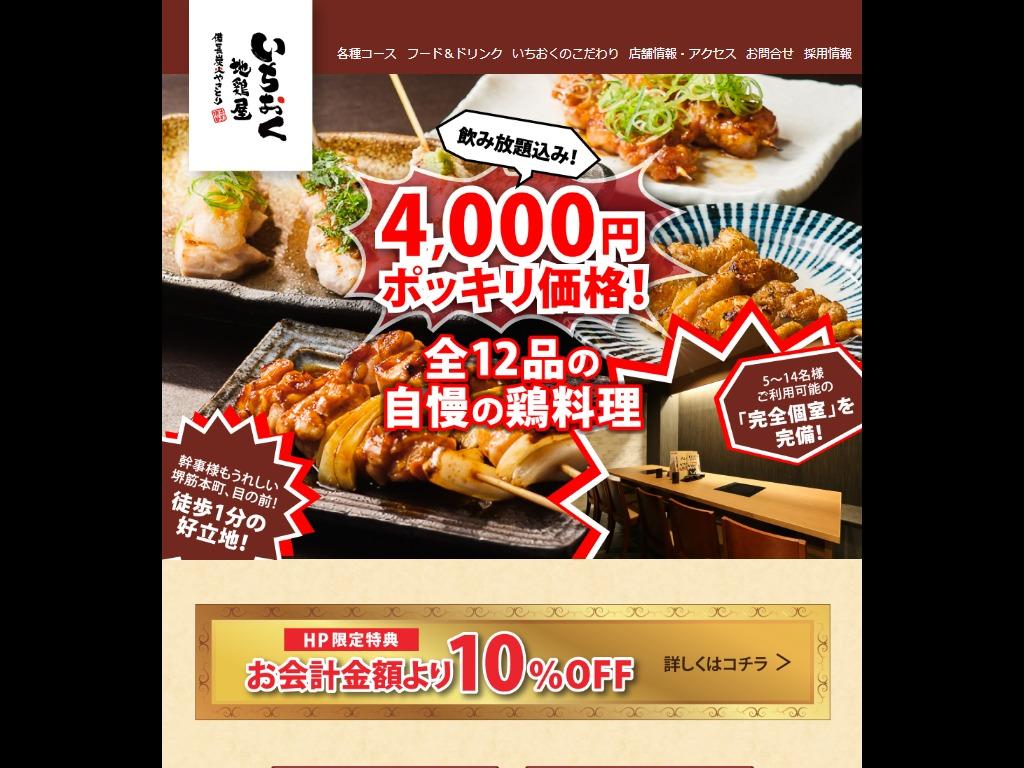 備長炭火やきとり いちおく 地鶏屋 堺筋本町店