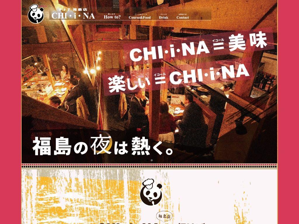 CHI・i ・NA 福島店