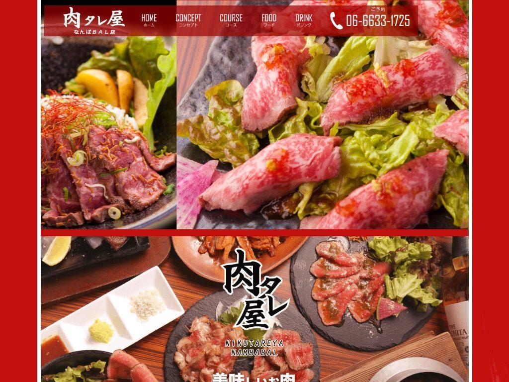 肉タレ屋 なんばBAL店