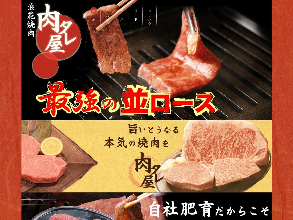浪花焼肉 肉タレ屋