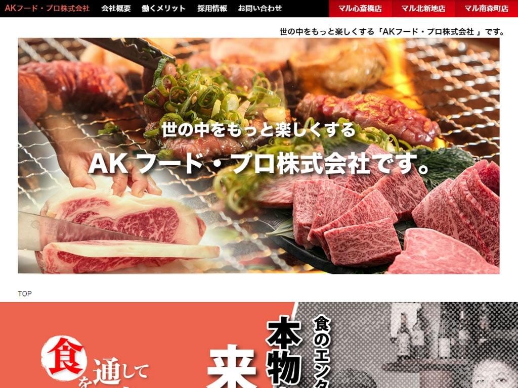 AKフード・プロ株式会社