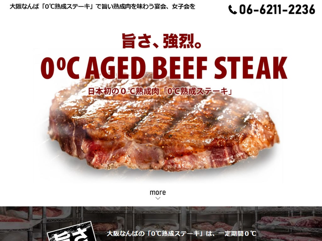 0℃熟成ステーキ[日本語版]