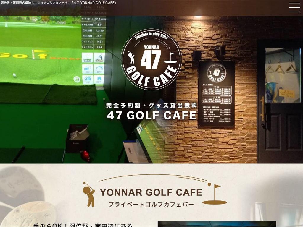 47ゴルフカフェ