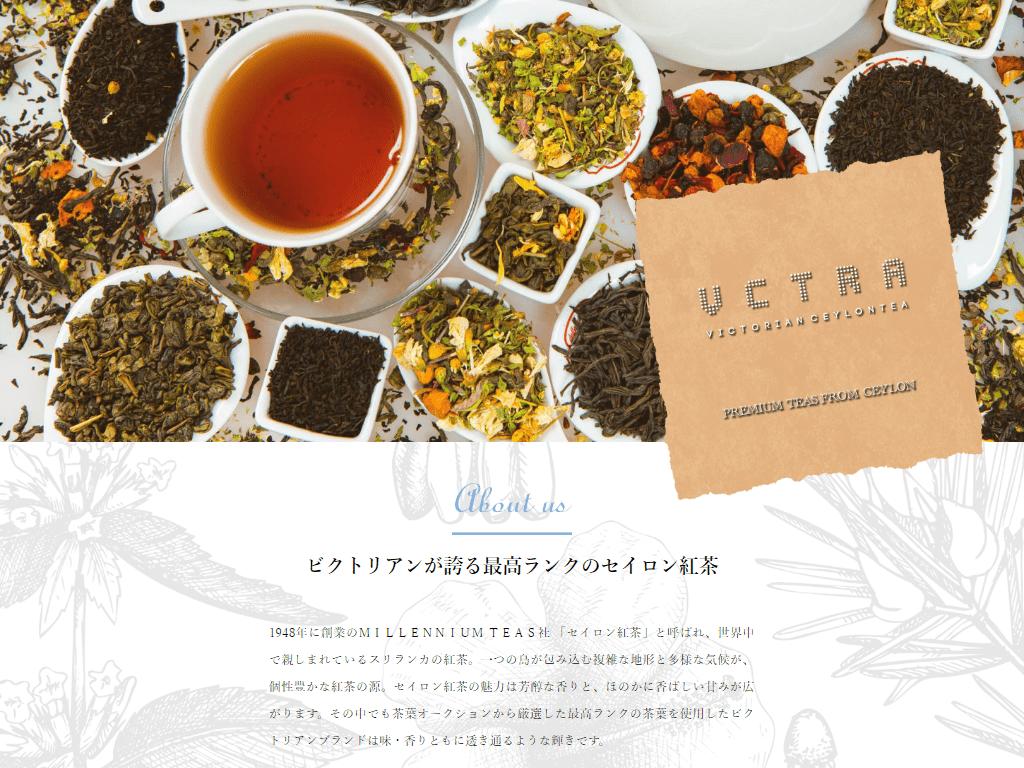 株式会社デディケート(VICTORIAN TEA)