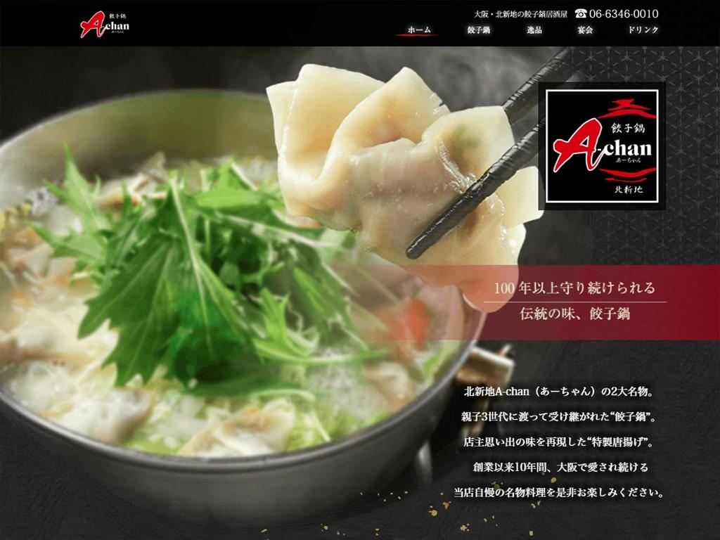 有限会社 多幸梅フーズ(餃子鍋A-chan)