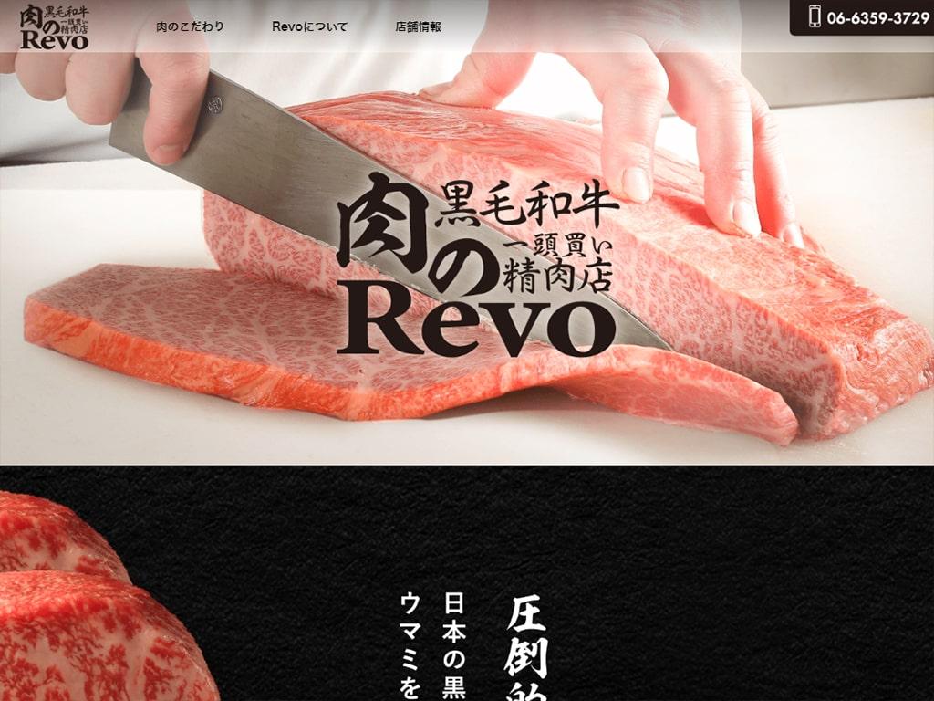 肉のRevo