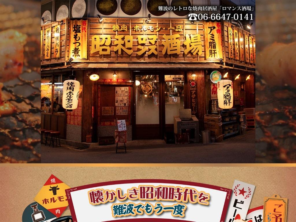 昭和ロマンス酒場