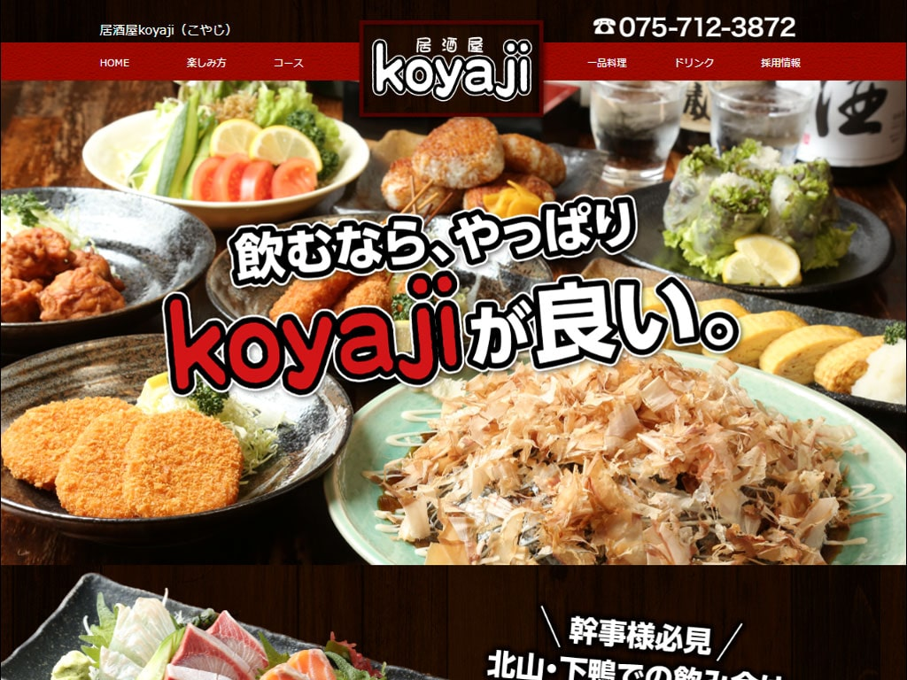 居酒屋 koyaji