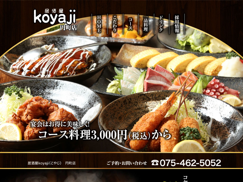 居酒屋 koyaji 円町店