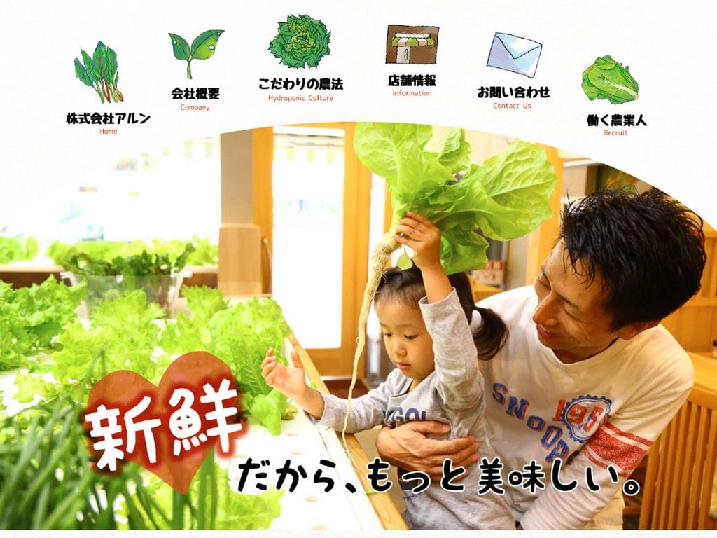 株式会社アルン(べじたべる鍋 旬菜)