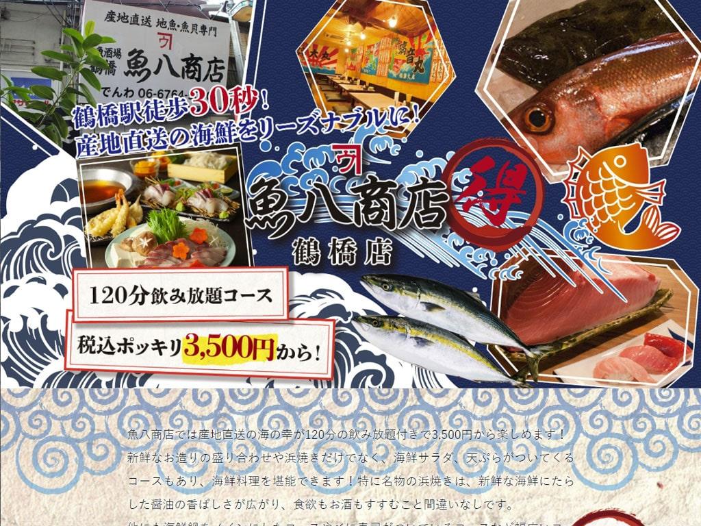 魚八商店 鶴橋