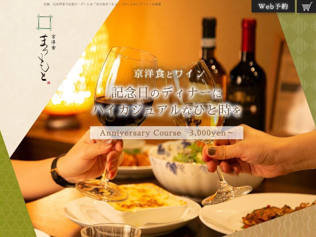 京洋食まつもと【記念日】