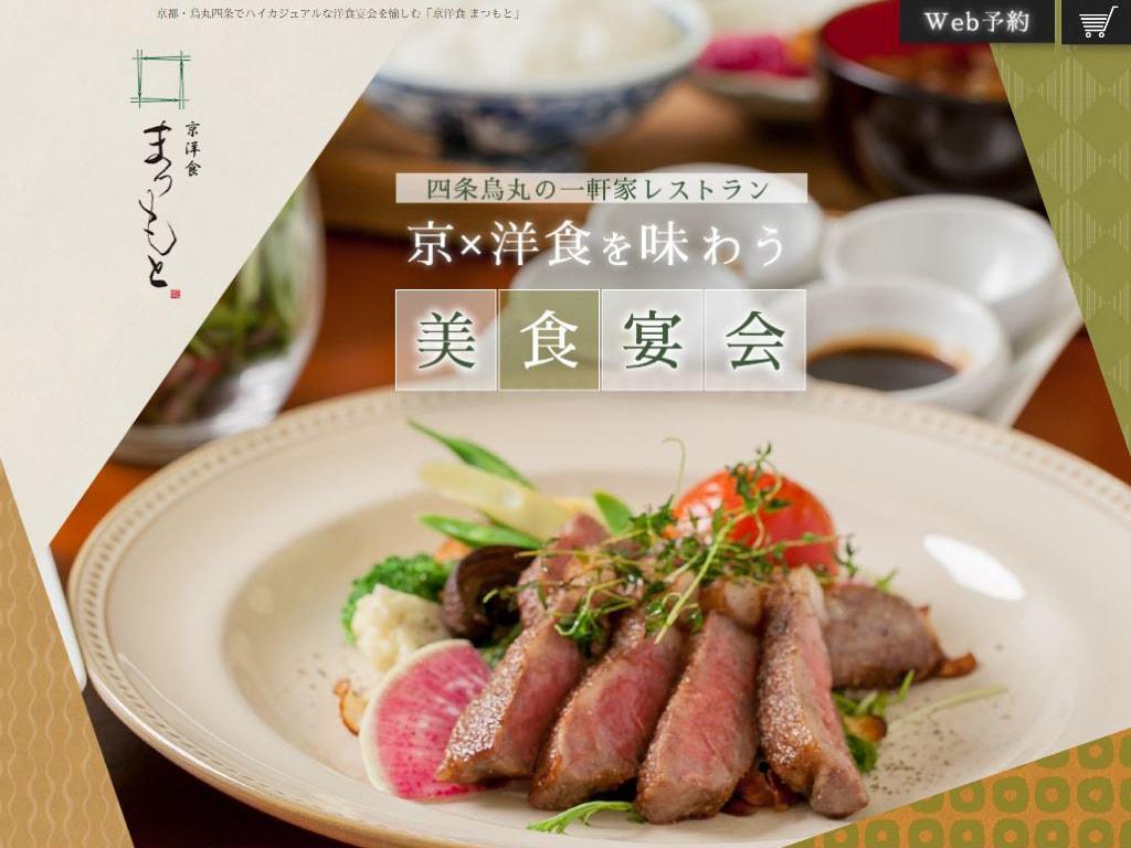 京洋食まつもと【美食宴会】