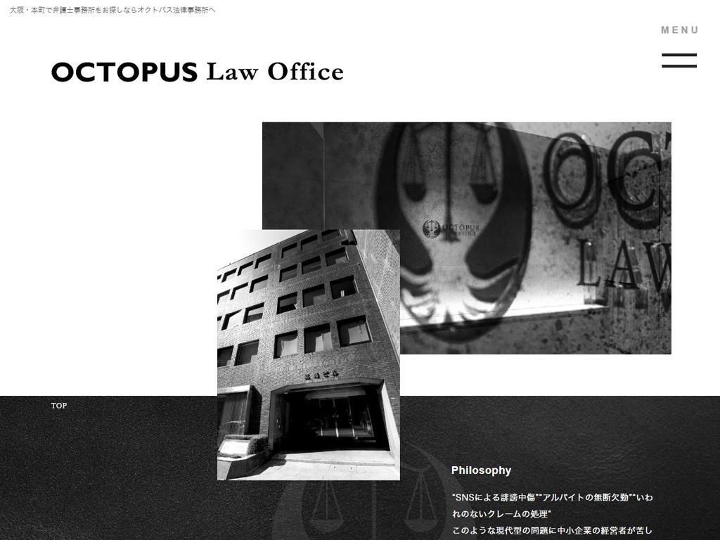 オクトパス法律事務所