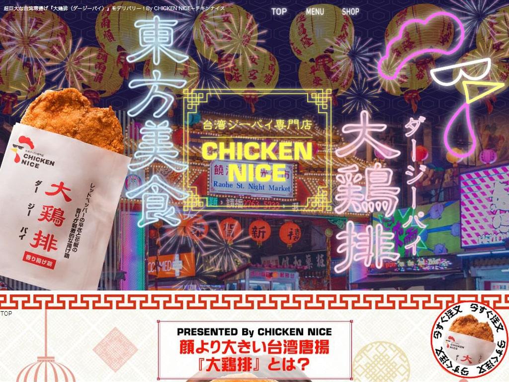 台湾ジーパイ専門店チキンナイス